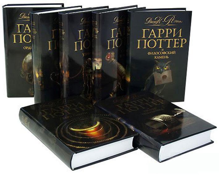 Книги Гарри Поттер по Порядку скачать Fb2